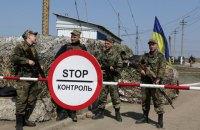 Украина ужесточила режим на границе из-за терактов в Париже