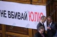 БЮТ снова требует принять закон о декриминализации
