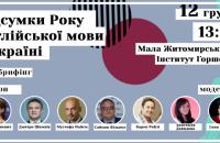 В Институте Горшенина подведут итоги Года английского языка в Украине