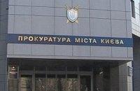 Генпрокуратура уволила прокурора Киева Безкишкого