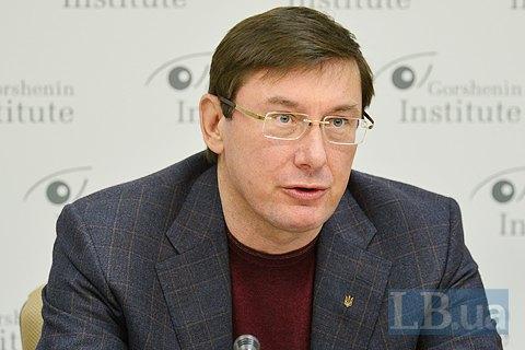 Луценко исключил возможность своего назначения генпрокурором