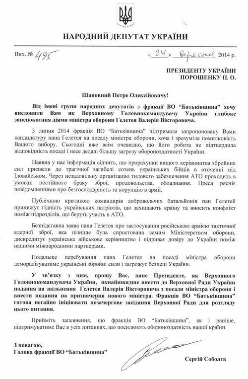 Письмо Соболева Порошенко об отставке Гелетея