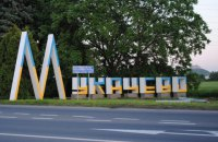 Закарпатская ОГА подала в суд на Мукачевский горсовет