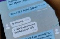 Прокуратура Киева занялась перепиской Хомутынника и Палицы