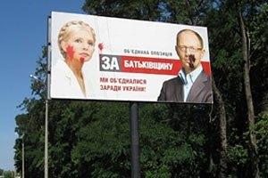 """В Черкассах """"осквернили"""" билборды объединенной оппозиции"""