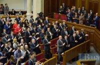 Депутаты поделили парламентские комитеты, - СМИ (обновлено)