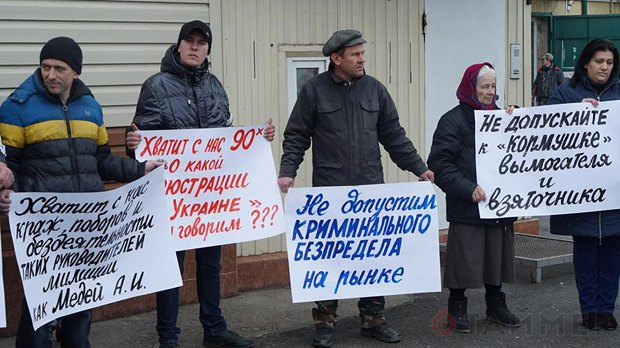 Акция протеста на рынке 7 километр в Одессе