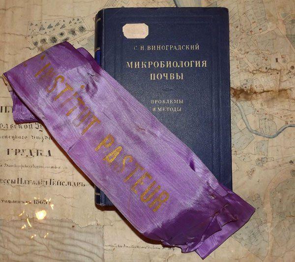 Наградная лента Института Пастера, принадлежавшая Виноградскому и главный труд его жизни – «Микробиология почвы», - раритетное издание изданное в Москве в 1953 г тиражом в 1000 экз. Городок, краеведческий музей.