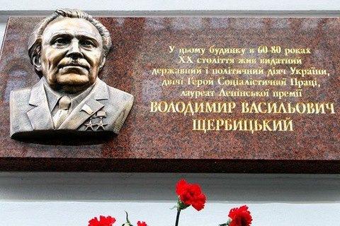 Київ визначив під знесення 79 меморіальних дощок