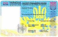 Кабмин показал биометрический паспорт