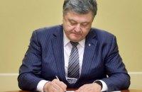 Порошенко подписал закон о досрочной пенсии для участников АТО