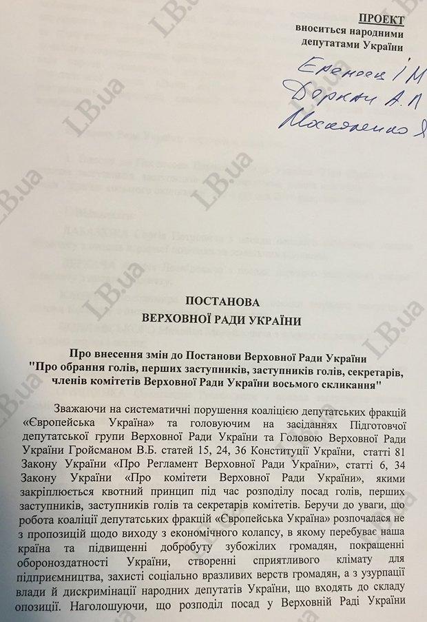 Группа Еремеева решила отказаться от руководящих должностей в комитетах Рады