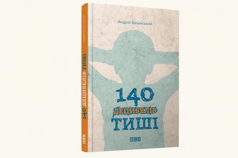 Книгою року ВВС став «Дім уБейтінґ Голлов» Василя Махна
