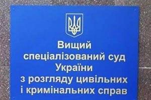 Высший спецсуд вернул Тимошенко ее заявление о пересмотре приговора