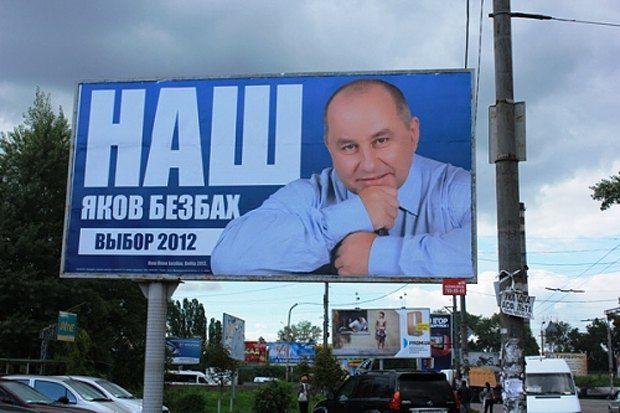 НАШ Безбах оказался ставленником Пинчука