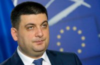 Немецкая торгово-промышленная палата в Украине начнет работу в октябре, - Гройсман