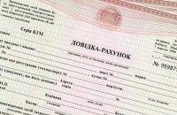 В Украине отменили справку-счет при продаже автомобилей