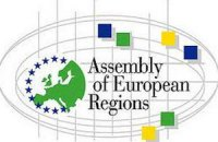 Луганщина вступила до Асамблеї європейських регіонів