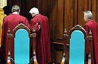 Из КСУ уволились трое судей