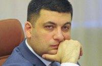 Закон об отмене депутатской неприкосновенности может вступить в силу не раньше сентября, - Гройсман