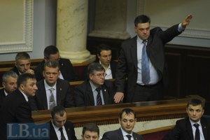 """""""Свобода"""" поддерживает блокаду парламента"""