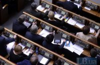 Рада не смогла сделать шаг к отмене депутатской неприкосновенности