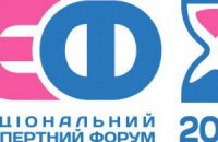 """IV Национальный Экспертный Форум. Панель - """"Децентрализация власти"""""""
