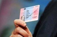 Рада отказалась от биометрических паспортов