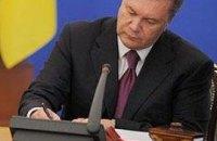Янукович подписал закон о госзакупках