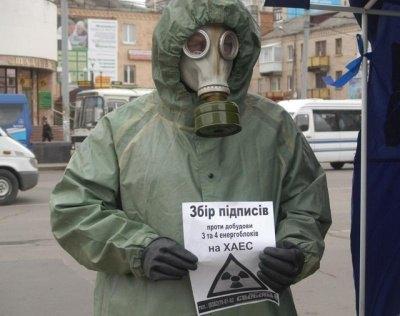 Екологічний протест проти ХАЕС