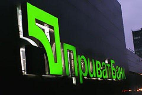 «Приватбанк» таки заморозил средства насчетах юридических лиц
