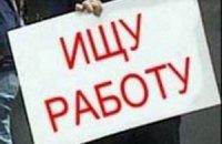 Безработных в Украине стало больше
