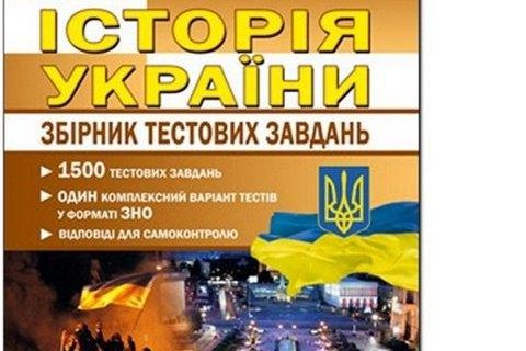 Минобразования изъяло из школ учебник без Майдана в Крыму и на Донбассе