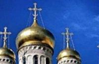 <b>Российская церковь предвещает Украине гражданскую войну</b>