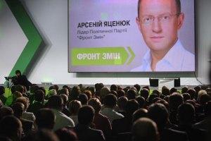 Днепропетровский суд запретил акцию партии Яценюка