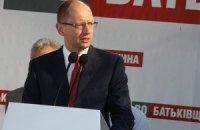 """Яценюк хочет объединиться с """"УДАРом"""" еще до выборов"""