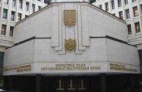 ВР Крыма перенесла начало сессии