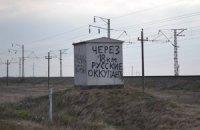 Россия приступила к созданию границы между Крымом и Украиной
