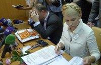Тимошенко требует закрытия уголовного дела