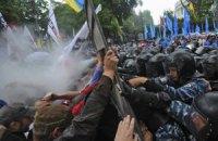 """""""Беркут"""" применил слезоточивый газ к защитникам украинского языка"""