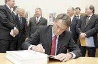 Сегодня Ющенко презентует свою книгу