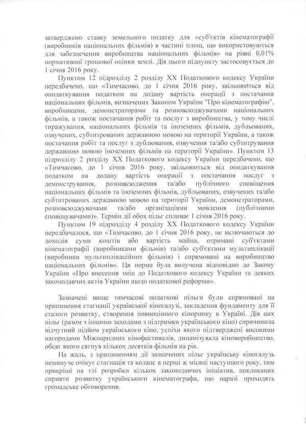 Кінематографісти виступили за продовження податкових пільг для своєї галузі (документ)