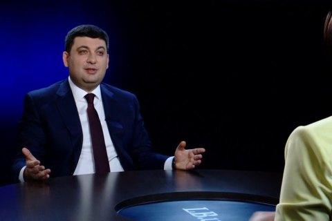 Володимир Гройсман: «Я не планую бути Президентом»