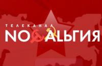 """В Украине запретили телеканал """"Ностальгия"""""""
