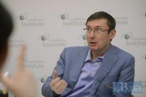Луценко: власть боится Тимошенко