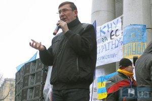 """Луценко призвал подниматься на штурм """"правящей банды"""""""