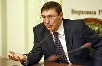 Луценко заявил, что Кацуба согласился пойти на сделку со следствием