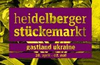 Украинские спектакли покажут на крупном театральном фестивале в Германии