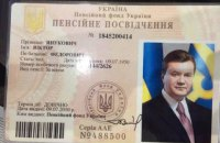 Найден архив Януковича