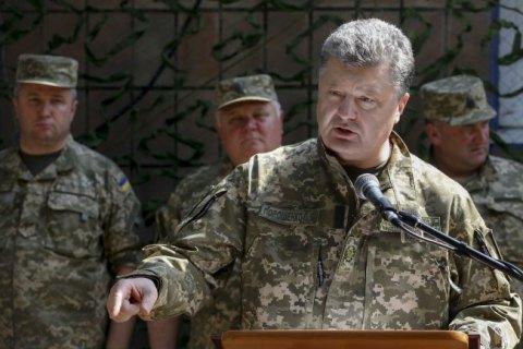 Порошенко: в армии появятся звания хорунжий и бригадный генерал